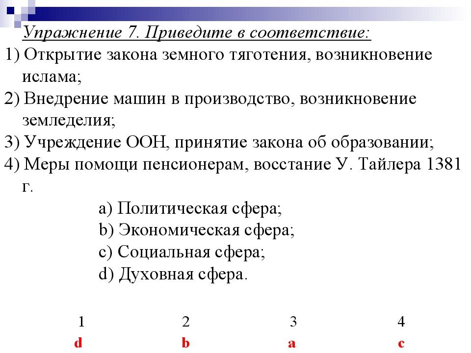 Упражнение 7. Приведите в соответствие: 1) Открытие закона земного тяготения...