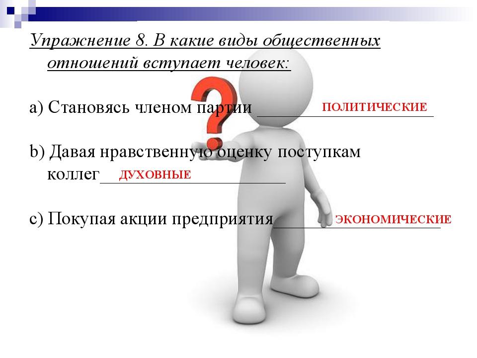 Упражнение 8. В какие виды общественных отношений вступает человек: a) Станов...