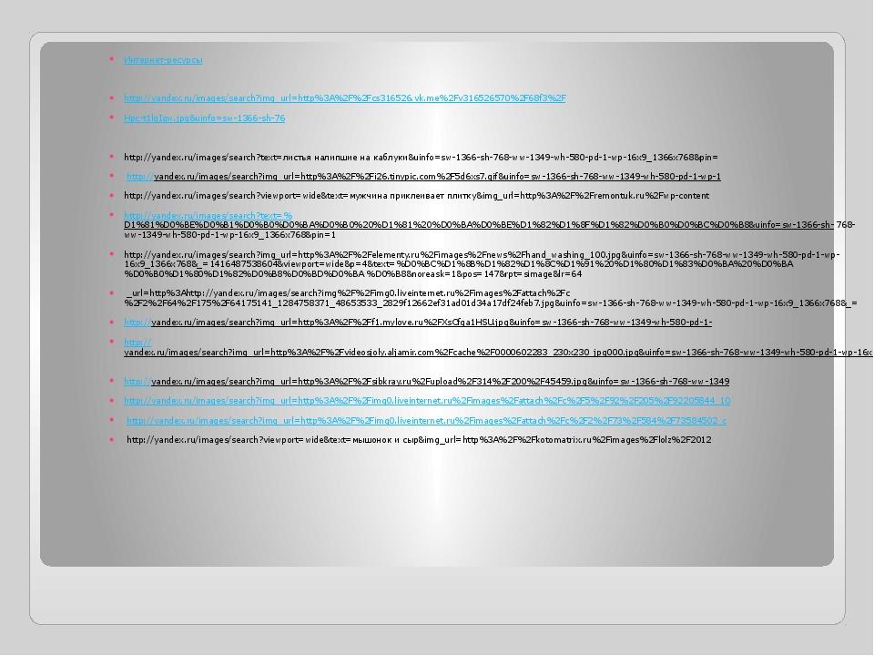 Интернет-ресурсы http://yandex.ru/images/search?img_url=http%3A%2F%2Fcs316526...