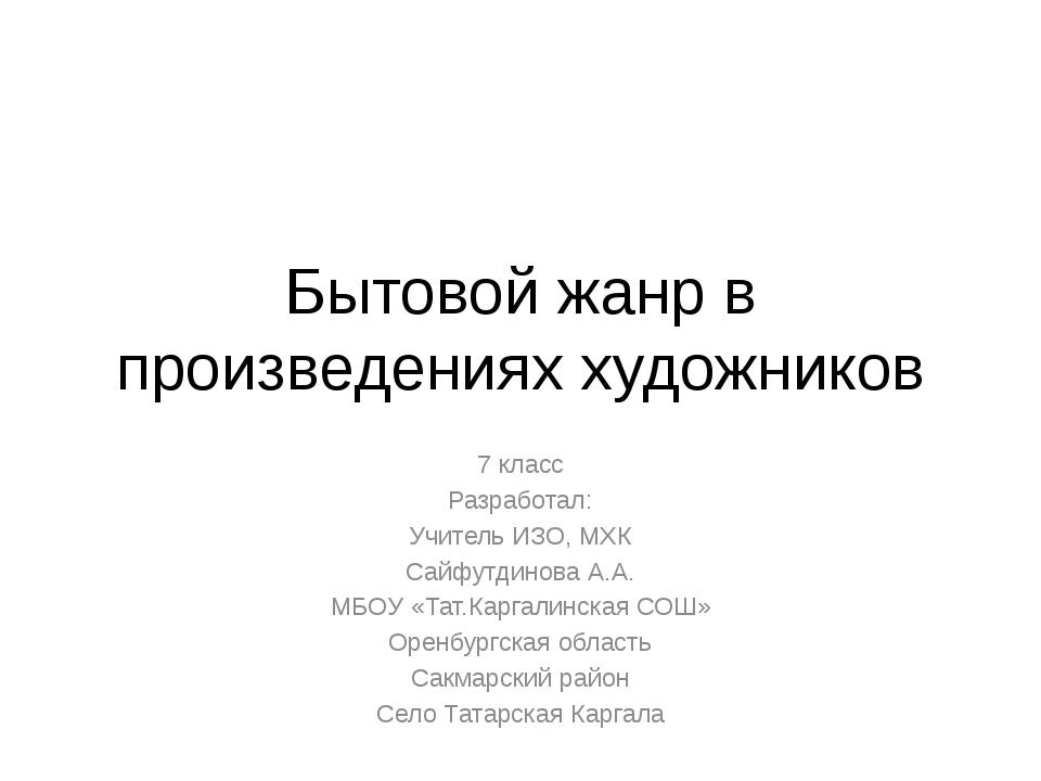 Бытовой жанр в произведениях художников 7 класс Разработал: Учитель ИЗО, МХК...
