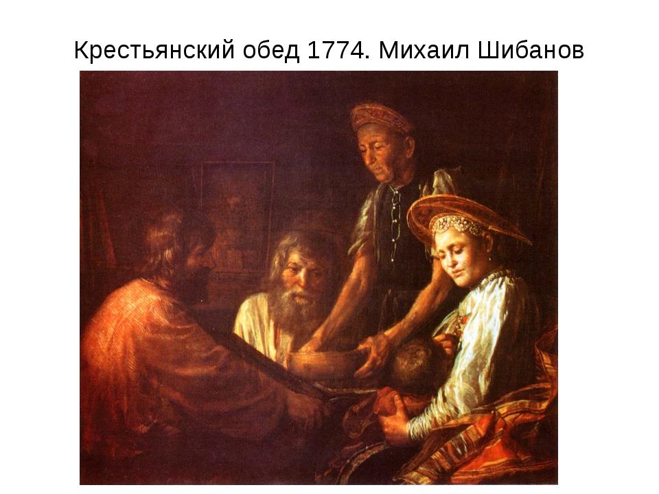 Крестьянский обед 1774. Михаил Шибанов