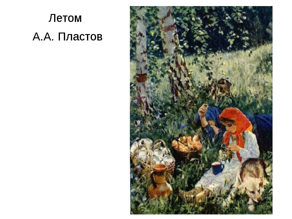 Летом А.А. Пластов