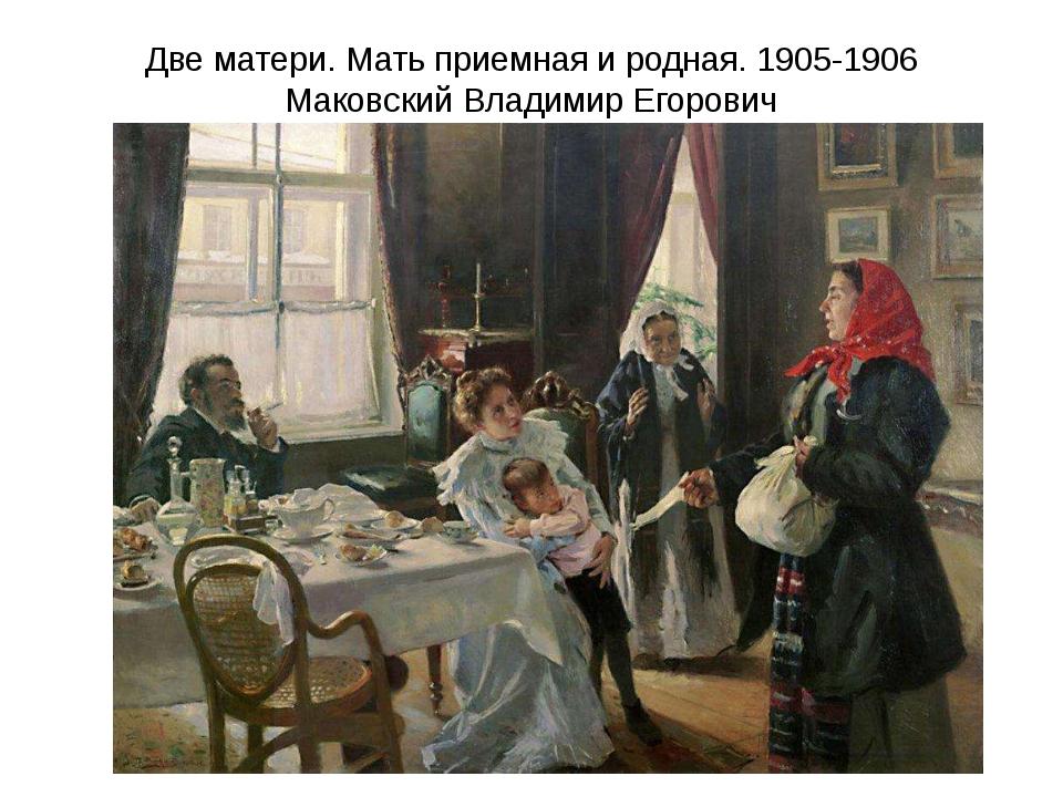 Две матери. Мать приемная и родная. 1905-1906 Маковский Владимир Егорович