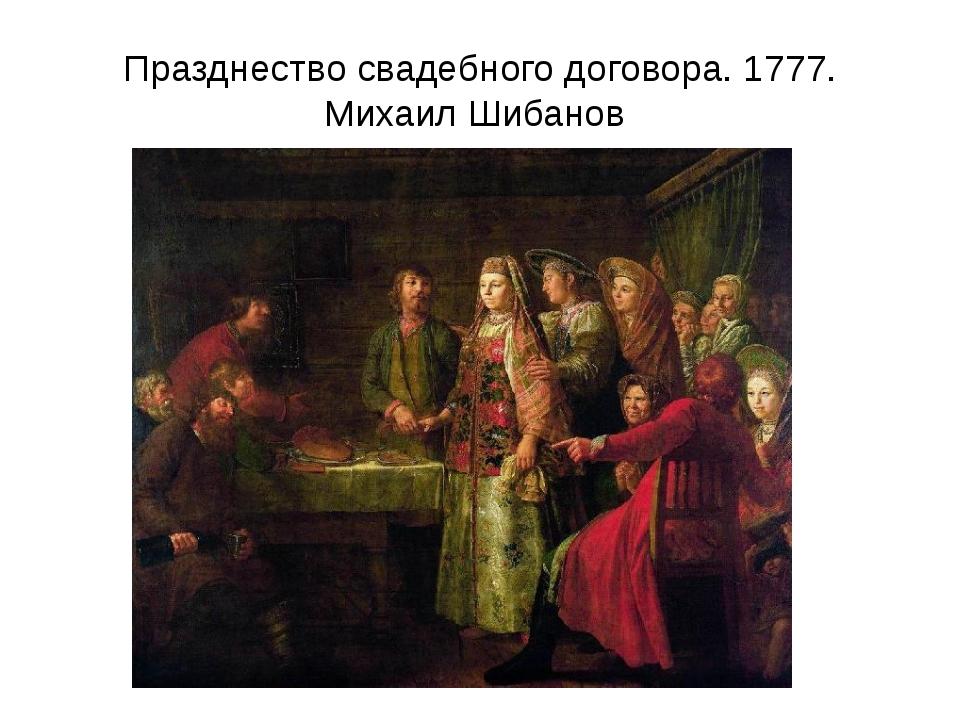 Празднество свадебного договора. 1777. Михаил Шибанов
