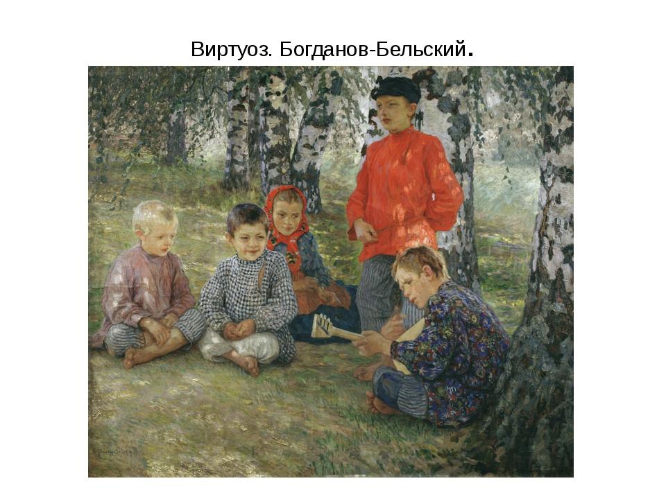 Виртуоз. Богданов-Бельский.