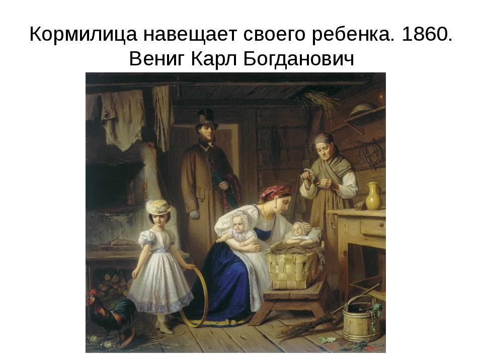 Кормилица навещает своего ребенка. 1860. Вениг Карл Богданович