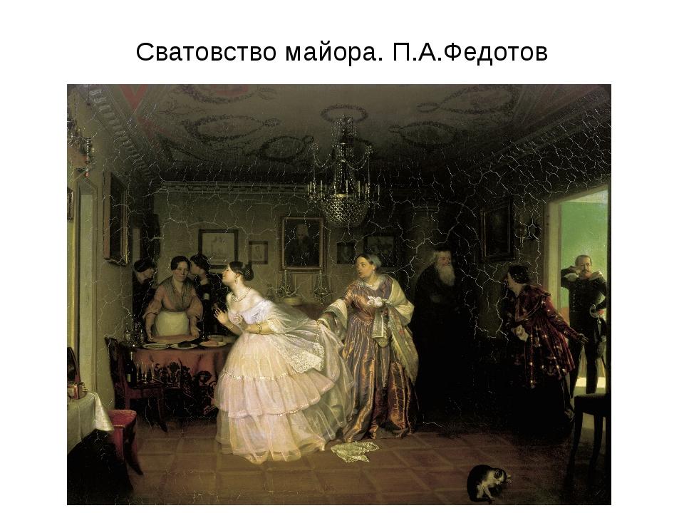 Сватовство майора. П.А.Федотов