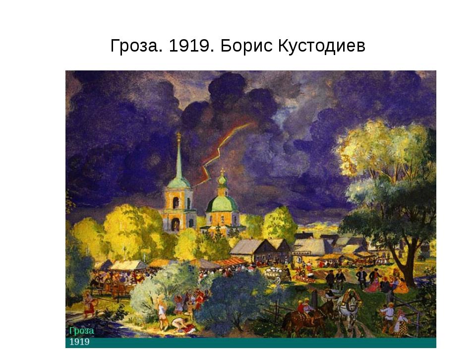 Гроза. 1919. Борис Кустодиев