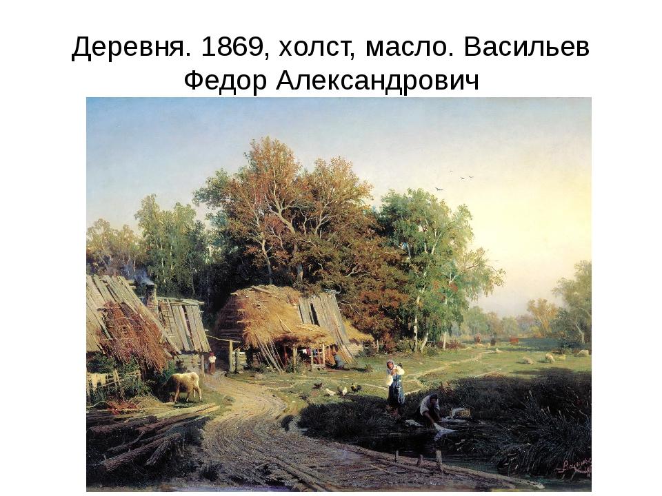 Деревня. 1869, холст, масло. Васильев Федор Александрович