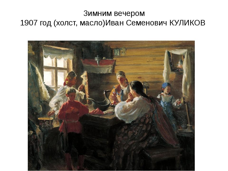 Зимним вечером 1907 год (холст, масло)Иван Семенович КУЛИКОВ