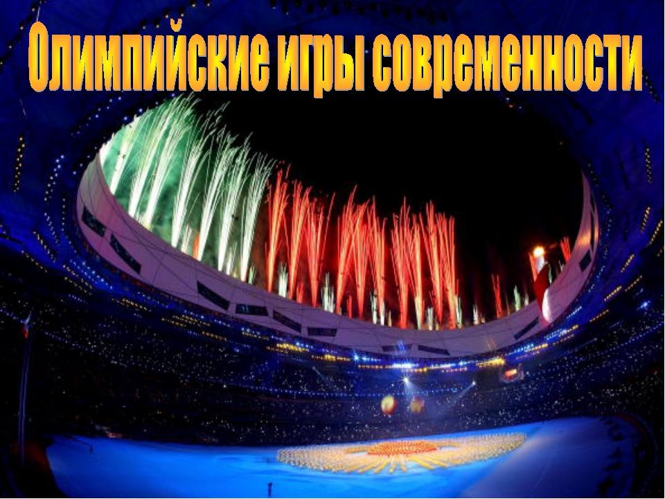 Олимпийские Олимпийские игры