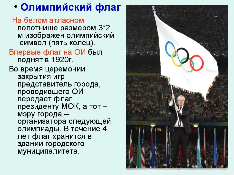 Олимпийский флаг На белом атласном полотнище размером 3*2 м изображен олимпи...