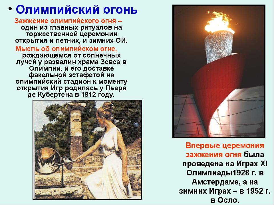 Олимпийский огонь Зажжение олимпийского огня – один из главных ритуалов на т...