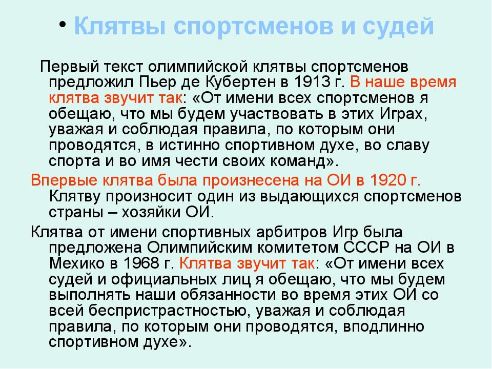 Клятвы спортсменов и судей Первый текст олимпийской клятвы спортсменов предл...