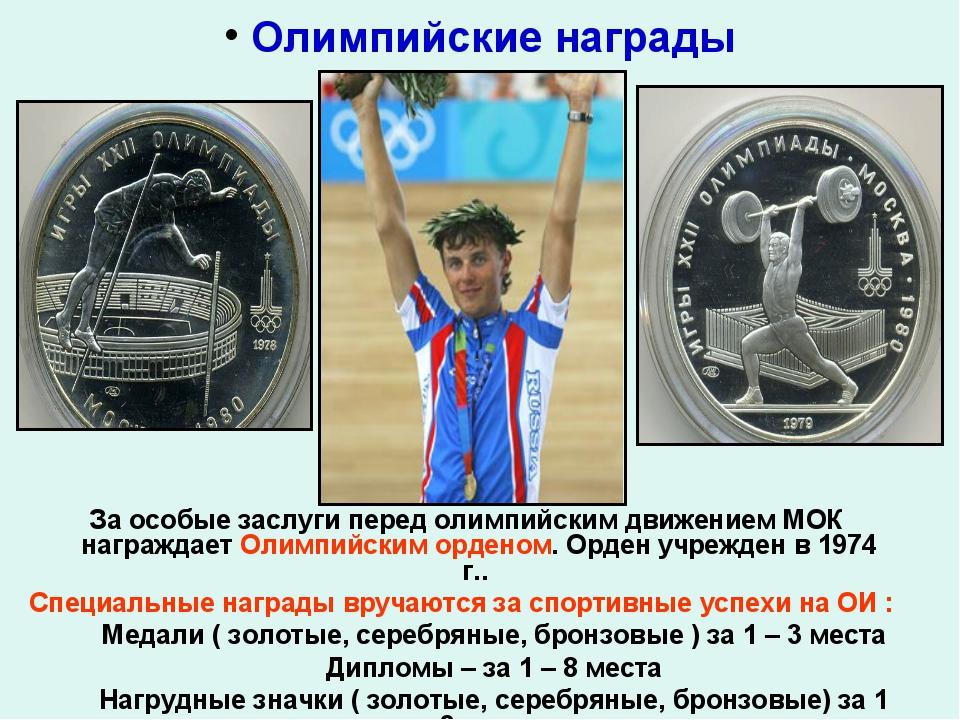 Олимпийские награды За особые заслуги перед олимпийским движением МОК награж...