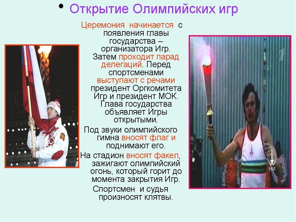 Открытие Олимпийских игр Церемония начинается с появления главы государства...
