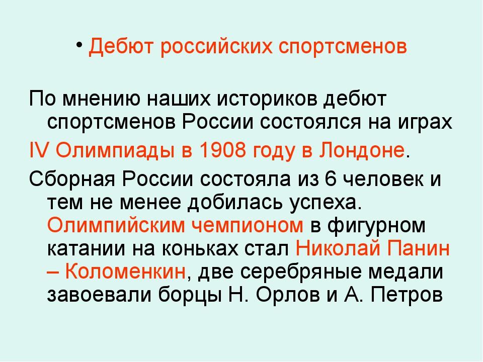 Дебют российских спортсменов По мнению наших историков дебют спортсменов Рос...