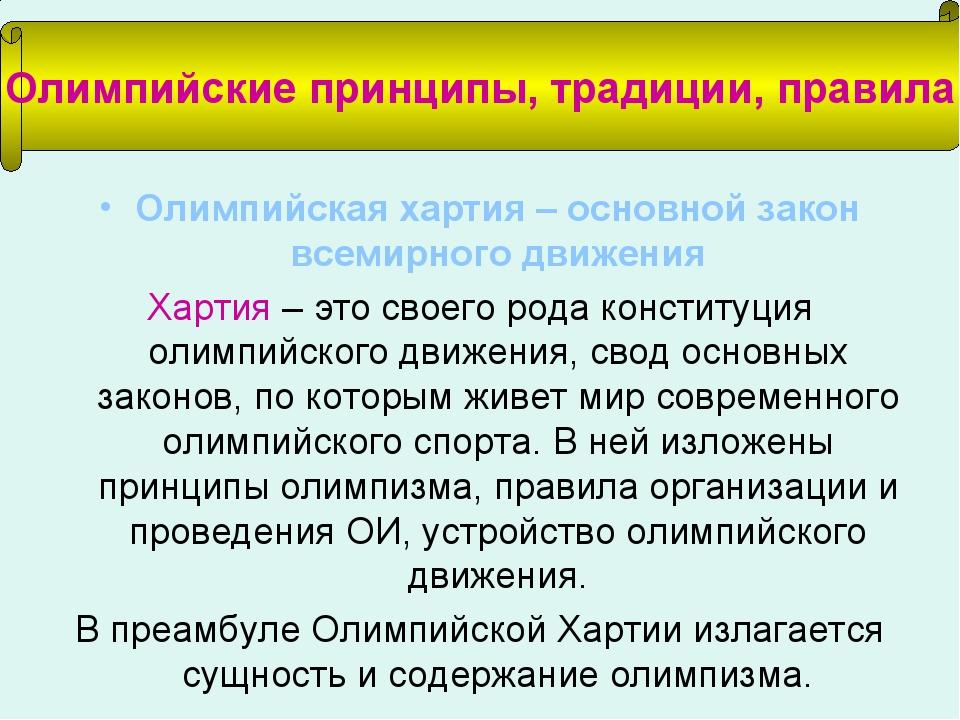 Олимпийская хартия – основной закон всемирного движения Хартия – это своего р...