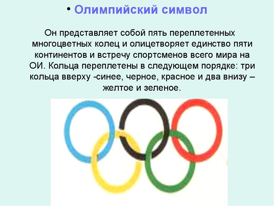 Олимпийский символ Он представляет собой пять переплетенных многоцветных кол...