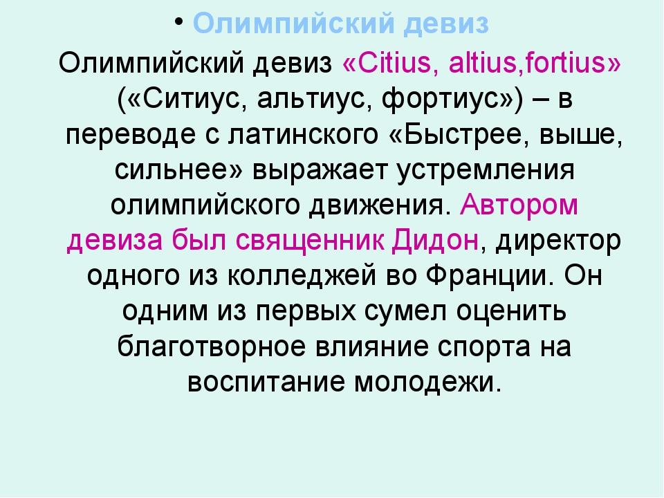 Олимпийский девиз Олимпийский девиз «Citius, altius,fortius» («Ситиус, альти...