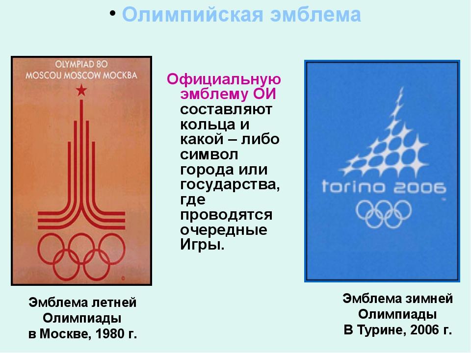 Олимпийская эмблема Официальную эмблему ОИ составляют кольца и какой – либо...