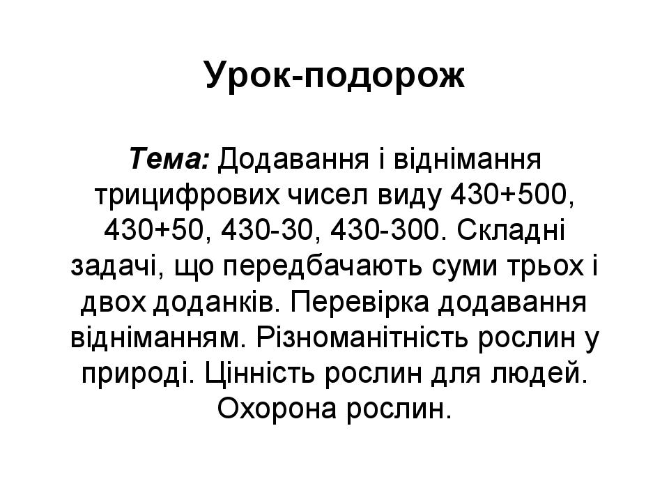 Урок-подорож Тема: Додавання і віднімання трицифрових чисел виду 430+500, 430...