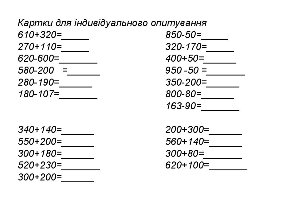 Картки для індивідуального опитування 610+320=_____850-50=_____ 270+110=__...