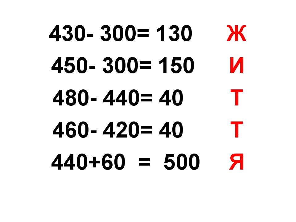 430- 300= 130Ж 450- 300= 150И 480- 440= 40Т 460- 420= 40Т 440+60 = 50...
