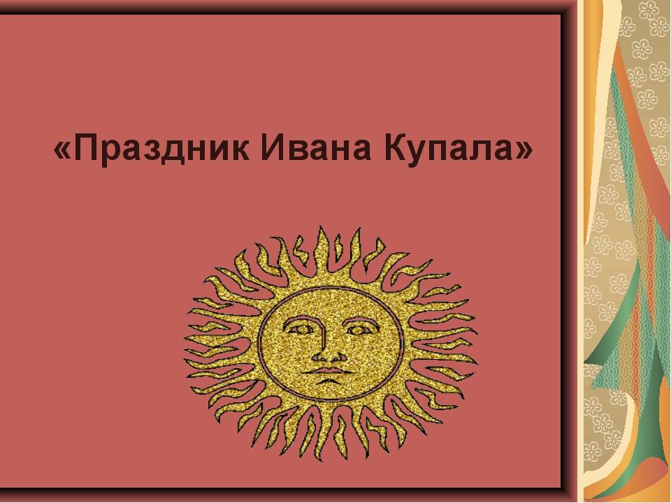 «Праздник Ивана Купала»
