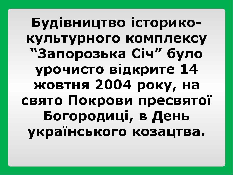 """Будівництво історико-культурного комплексу """"Запорозька Січ"""" було урочисто від..."""