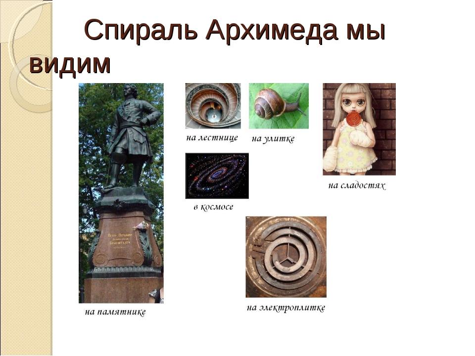 Спираль Архимеда мы видим
