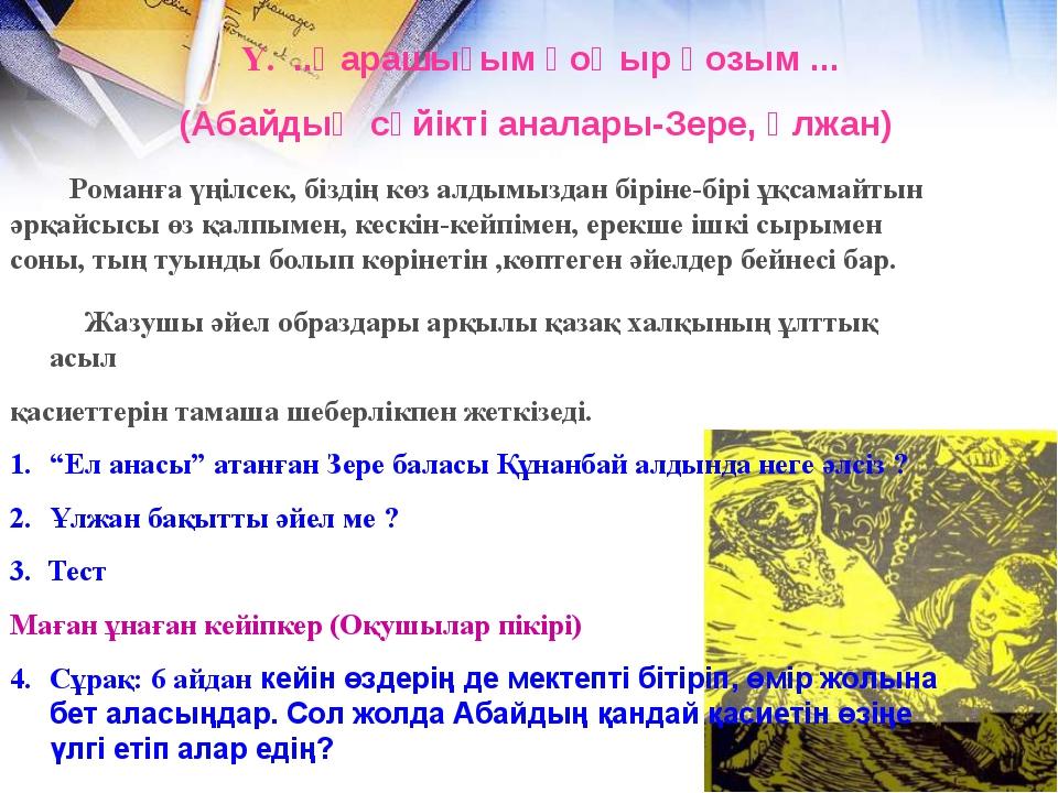 Ү. ..Қарашығым қоңыр қозым ... (Абайдың сүйікті аналары-Зере, Ұлжан) Романға...