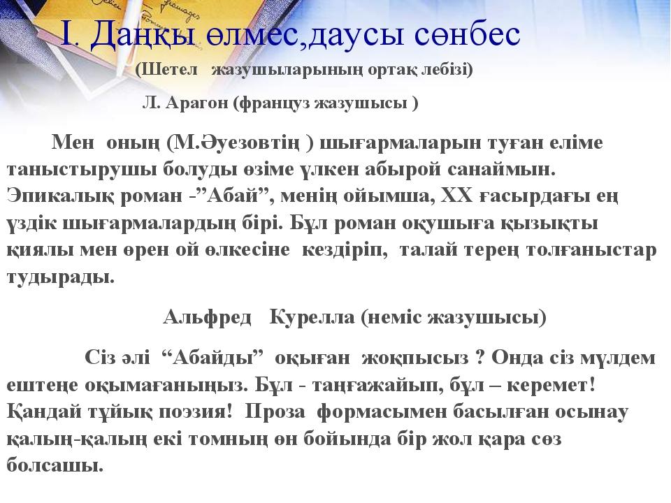 (Шетел жазушыларының ортақ лебізі) Л. Арагон (француз жазушысы ) Мен оның (М...