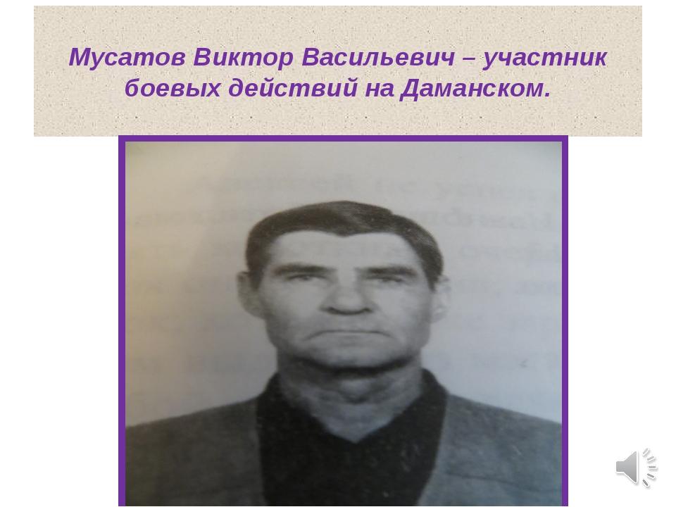 Мусатов Виктор Васильевич – участник боевых действий на Даманском.