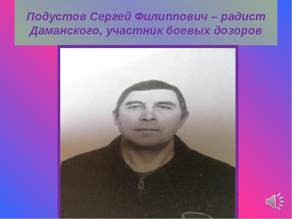 Подустов Сергей Филиппович – радист Даманского, участник боевых дозоров
