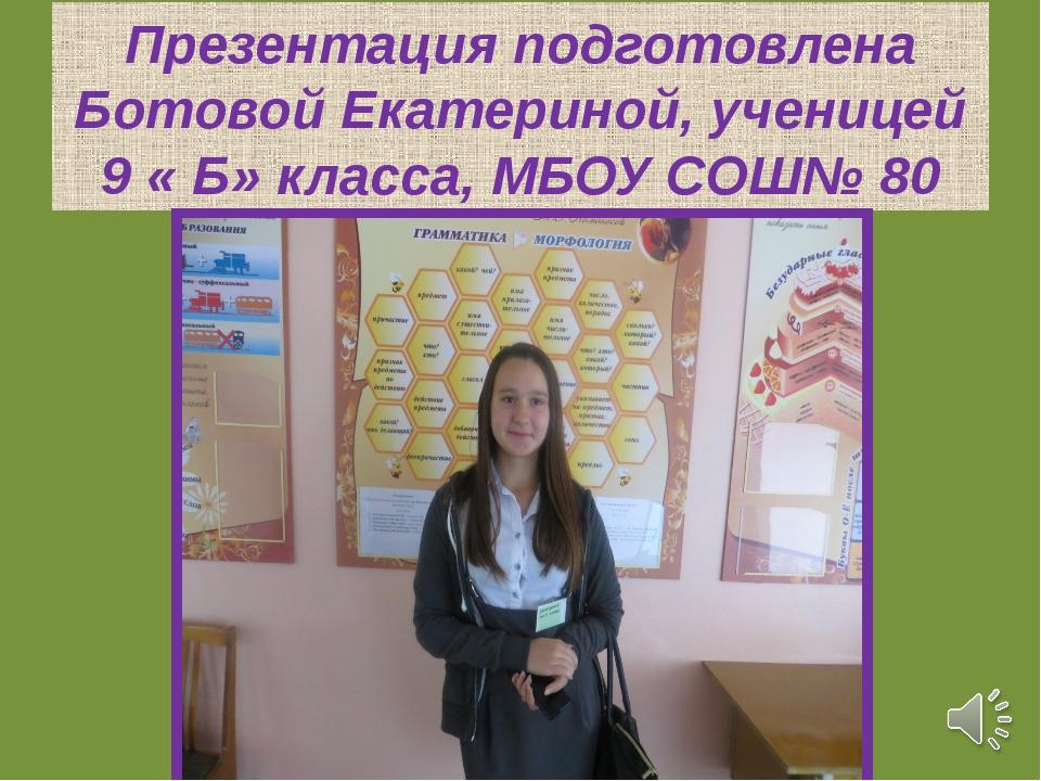 Презентация подготовлена Ботовой Екатериной, ученицей 9 « Б» класса, МБОУ СОШ...