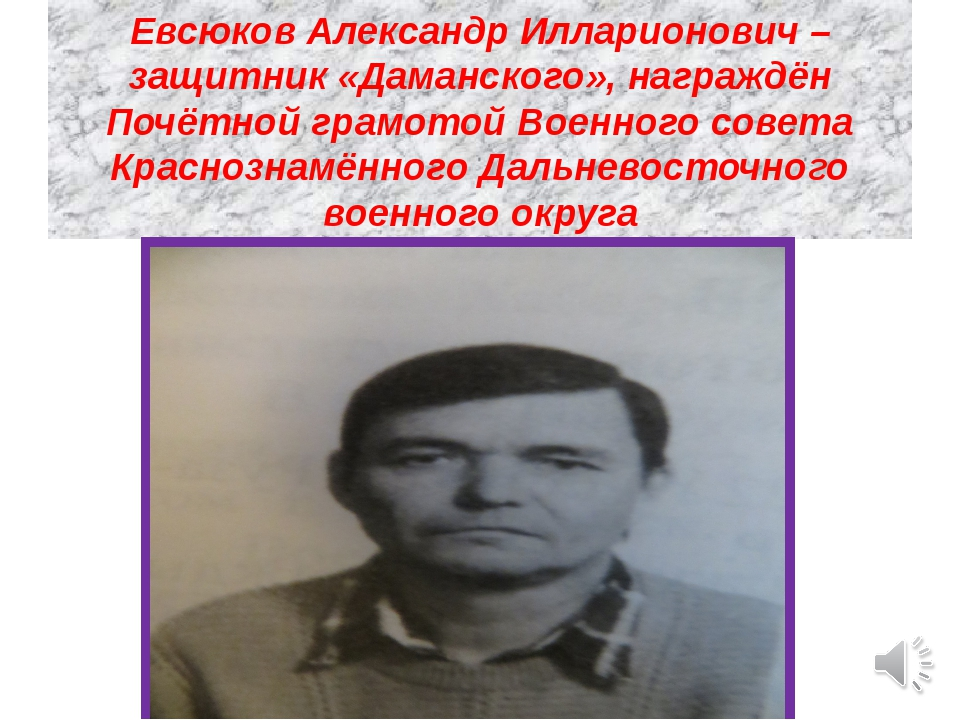 Евсюков Александр Илларионович – защитник «Даманского», награждён Почётной гр...