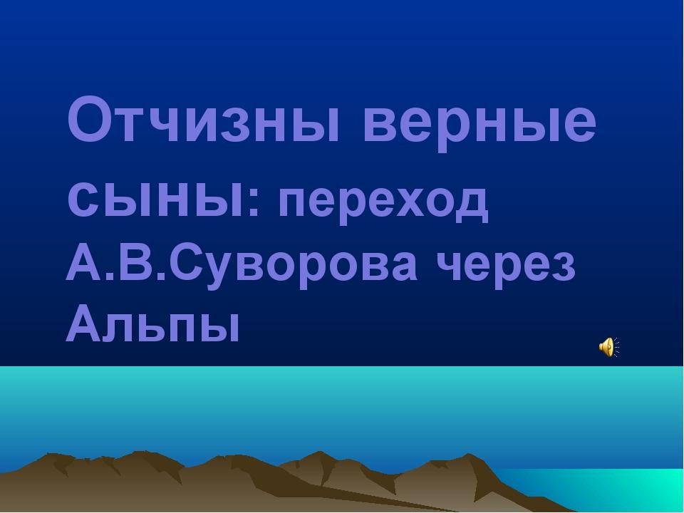Отчизны верные сыны: переход А.В.Суворова через Альпы