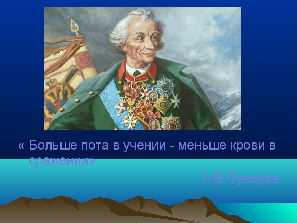 « Больше пота в учении - меньше крови в сражении» А.В.Суворов