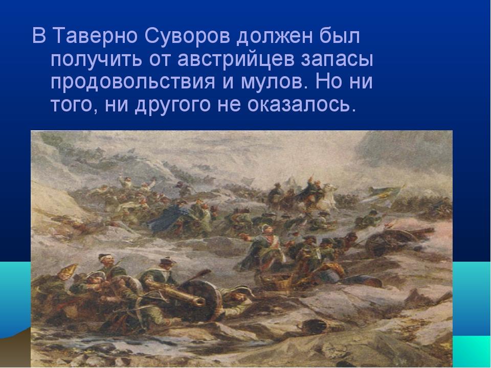 В Таверно Суворов должен был получить от австрийцев запасы продовольствия и м...