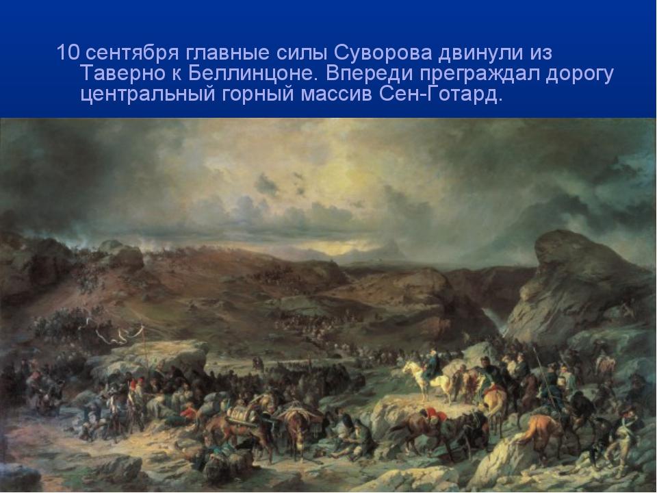 10 сентября главные силы Суворова двинули из Таверно к Беллинцоне. Впереди пр...