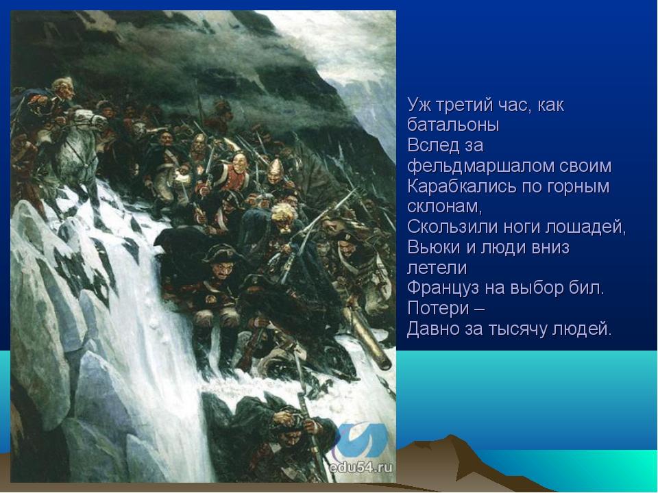 Уж третий час, как батальоны Вслед за фельдмаршалом своим Карабкались по гор...