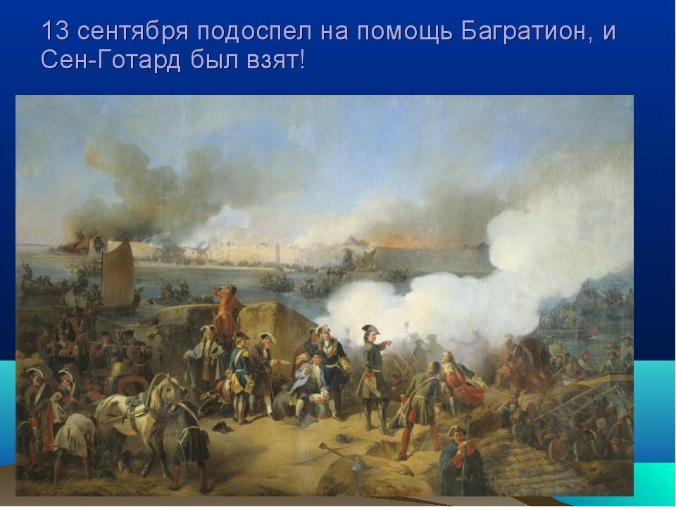 13 сентября подоспел на помощь Багратион, и Сен-Готард был взят!