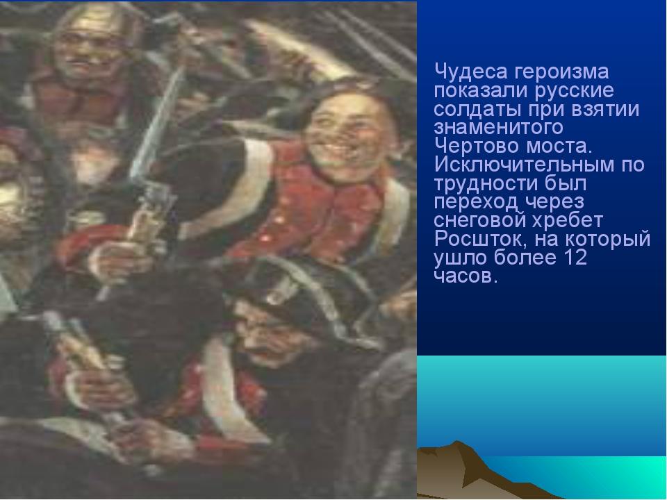 Чудеса героизма показали русские солдаты при взятии знаменитого Чертово мост...