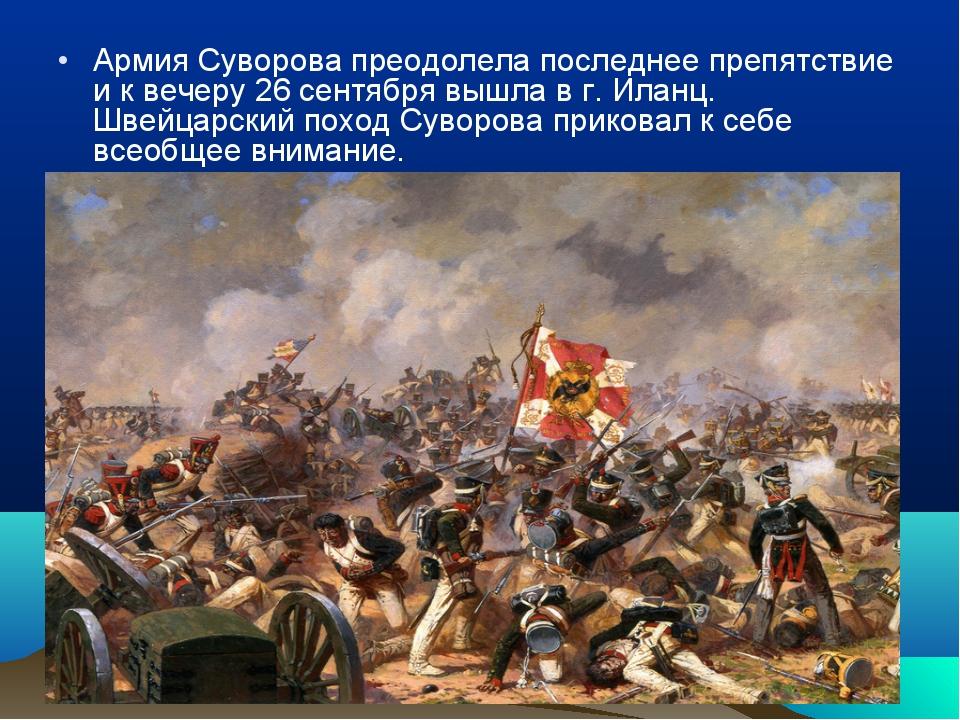 Армия Суворова преодолела последнее препятствие и к вечеру 26 сентября вышла...