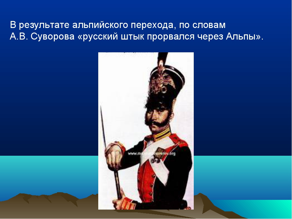 В результате альпийского перехода, по словам А.В. Суворова «русский штык про...