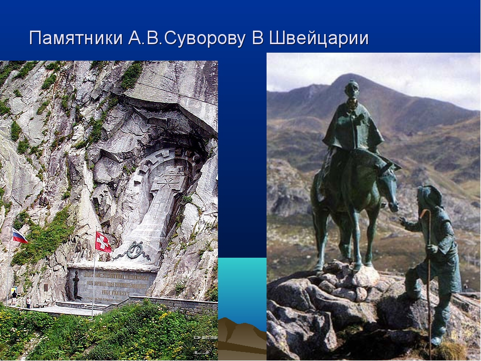 Памятники А.В.Суворову В Швейцарии