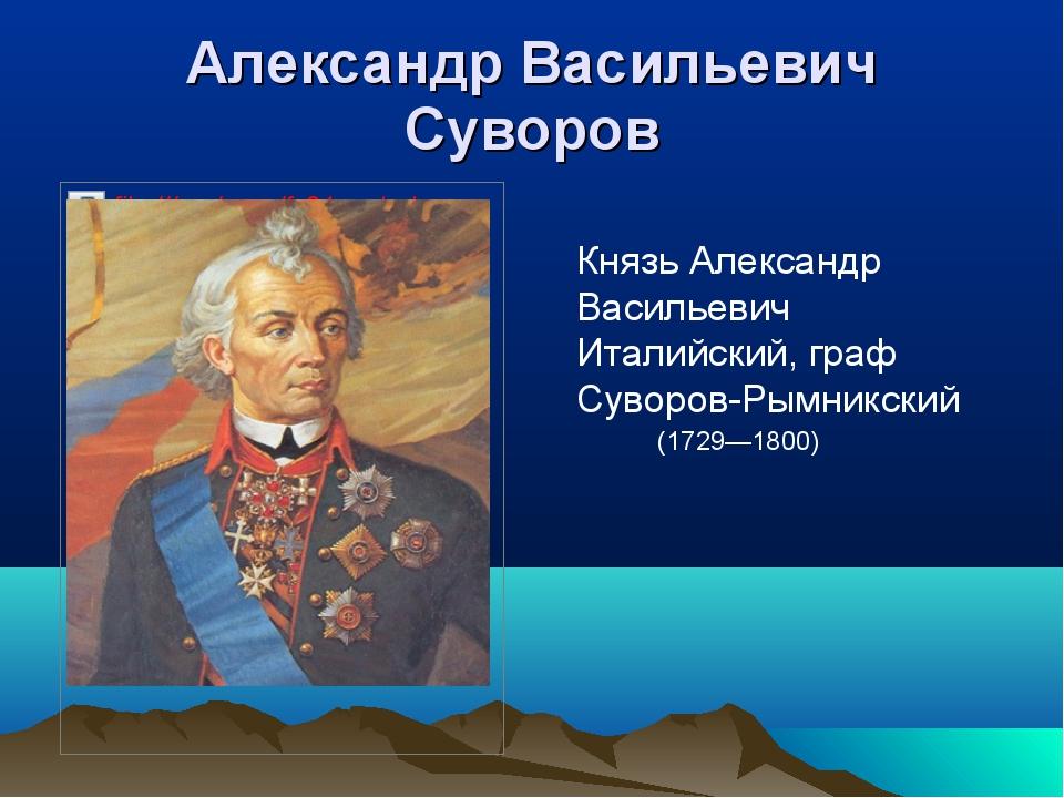 Александр Васильевич Суворов Князь Александр Васильевич Италийский, граф Суво...
