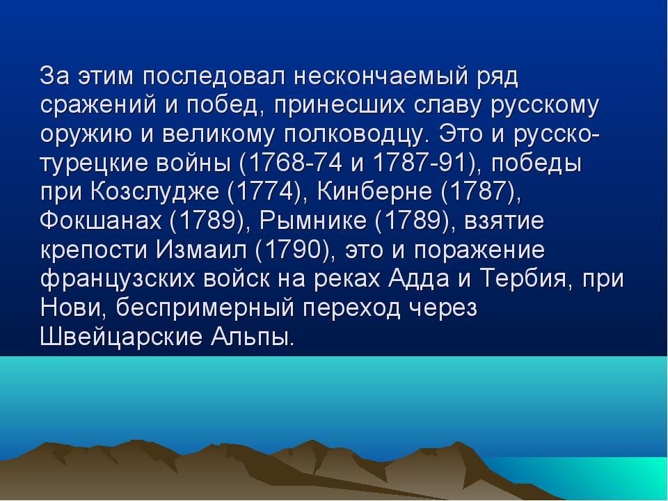 За этим последовал нескончаемый ряд сражений и побед, принесших славу русском...