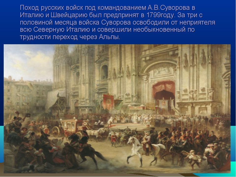Поход русских войск под командованием А.В.Суворова в Италию и Швейцарию был п...